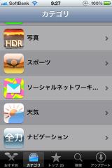 Iphone_appstore_02