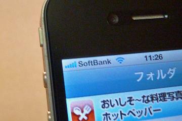 Iphone_antenna_01