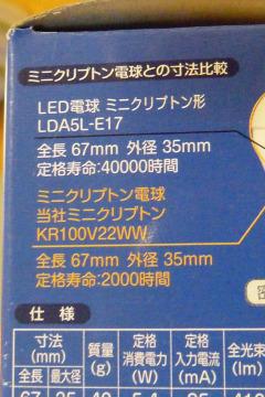 Led_light_02