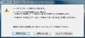 Ichitaro_sou_setup_06