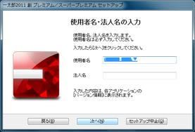 Ichitaro_sou_setup_08