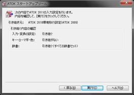 Ichitaro_sou_setup_15