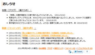 Oshirase_01
