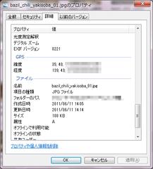 Delete_gps_04