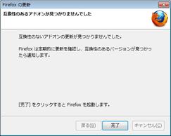 Firefox_5_07