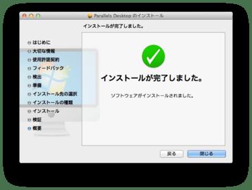 Parallels_desktop_19
