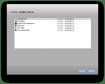 Eos_solution_mac_09