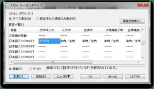 Atok_property_05