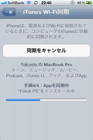 Wifi_sync_02