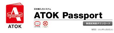 Atok_passport_01