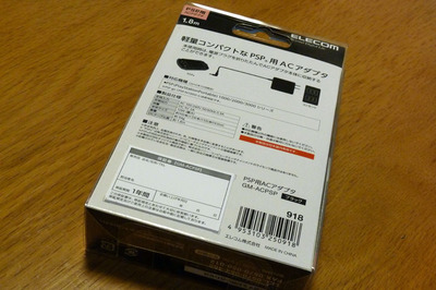 Psp_charger_03