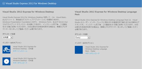 Visual_studio_express_2012_02