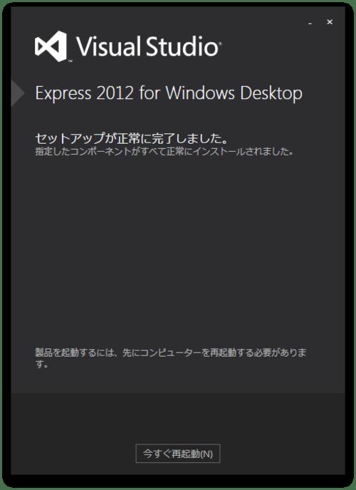 Visual_studio_express_2012_05