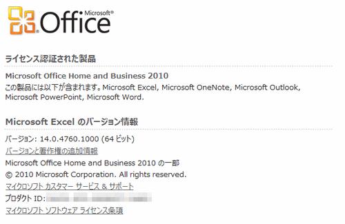 Office_2010_64bit_03