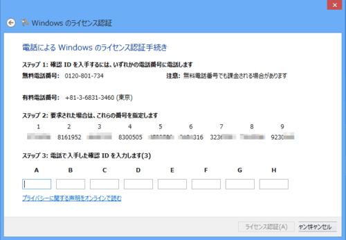 Windows_8_license_01