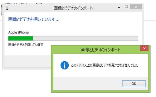 Windows_8_iphone_5_01