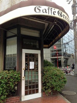 Cafe_greco_03