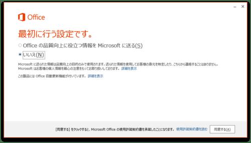 Office_2013_upgrade_12