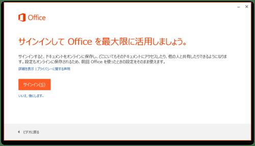 Office_2013_upgrade_14