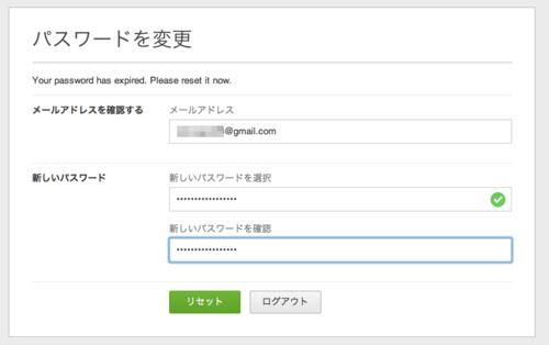 Evernote_password_04