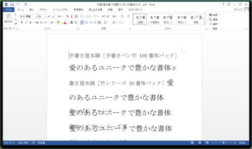 Word_2013_pdf_03