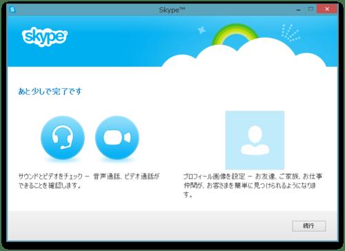 Messenger_skype_12