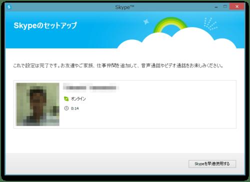Messenger_skype_16