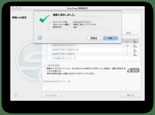 Ix500_setup_wifi_07