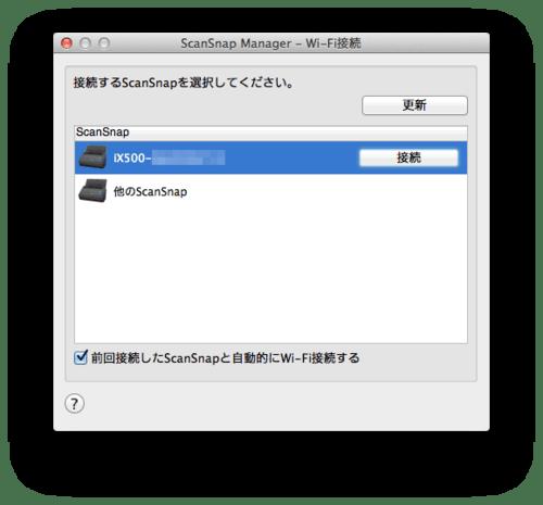Ix500_setup_wifi_10