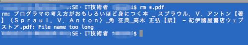 Osx_terminal_01
