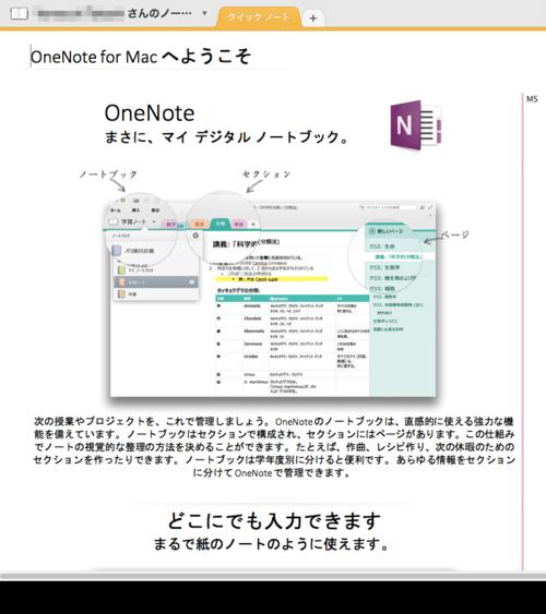 Onenote_mac_04