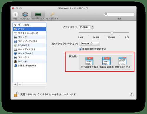 RetinaモデルのMacでWindowsを動かすと解像度はどうなる?