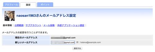 Hatena_mail_04