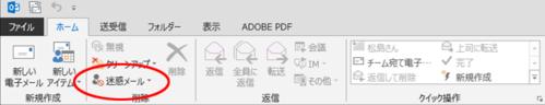 Outlook_junk_02