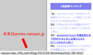 Cocolog_access_ranking_03