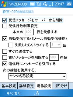 Wzero3mail_03