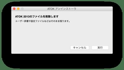 atok_passport_cancel_03