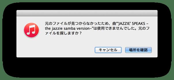 iTunesのライブラリで元のファイルが見つからないと言われる。その対処法は?