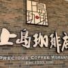 上島珈琲店の「エチオピア・モカのコーヒーグラニータ」は相当強烈だそうだ