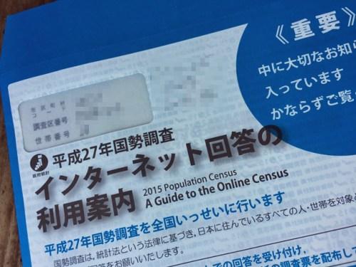 kokusei_chosa_01