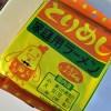 愛知県高浜市のふるさと納税のお礼の品のキリンラーメンとりめしバージョンを味わう