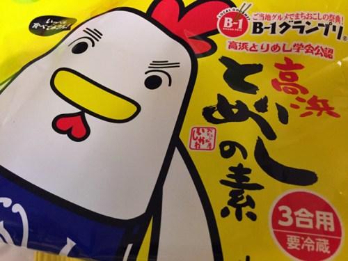 takahama_torimeshi_08