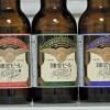 神奈川県鎌倉市のふるさと納税のお礼の品の「鎌倉ビール」を飲む!