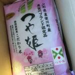 山形県真室川町のふるさと納税のお礼の品の「真室川町のお米」を味わう!