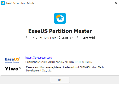EaseUSのPartition Masterでディスクパーティションを整理!