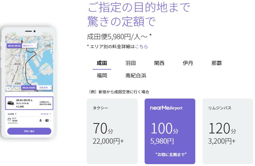 ニアミ―エアポート サービスサイト