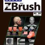 ZBrushトレーニング