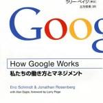 Googleが求める『スマート・クリエイティブ』と言われる人材