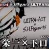 ULTRA-ACT×S.H.Figuarts 『ULTRAMAN』が2015年7月31日発売