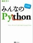 Python2とPython3